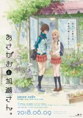 Anime Night Movie Nr. 8: Girls Love Triple Feature: Kase-San and Morning Glories + Fragtime